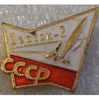 КОСМОС Восток-2