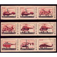 27 этикеток 1973 год Вертолёты СССР Киров
