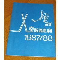 Хоккей 87-88