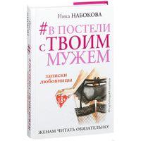 """Ника Набокова """"В постели с твоим мужем"""""""