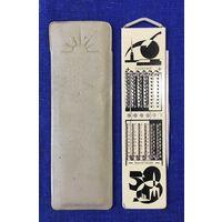 Первый механический карманный калькулятор
