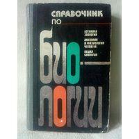 Справочник по биологии. 1981 г. ред. Сытник