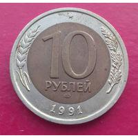 10 рублей 1991 ЛМД СССР ГКЧП #09