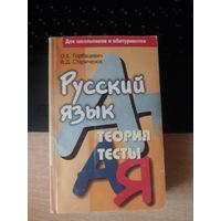Русский язык. Теория и тесты
