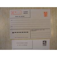 Куплю почтовые конверты СССР для рассылки уведомлений