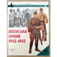 Японская армия 1942 - 1945 - с рубля без МПЦ!