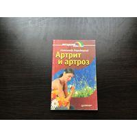 """Александр Кородецкий. """"Артрит и артроз""""."""