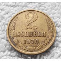 2 копейки 1978 СССР #11