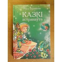 Казкі Астранаўта Раіса Баравікова с подписью автора