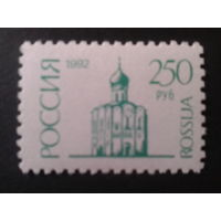 Россия 1992 стандарт 250 руб