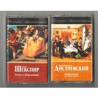 """Аудиокассета радиоспектакль У. Шекспир """"Ромео и Джульетта"""" и Ф. Достоевский """"Бабуленька"""""""