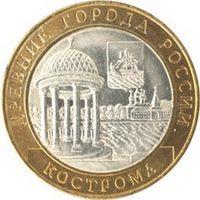 10 рублей - Кострома