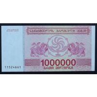 Грузия. 1 000 000 купонов 1994 [UNC] Самый большой номинал