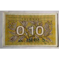 Литва 0.10 талон 1994 г