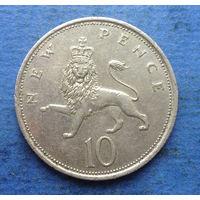 Великобритания 10 пенсов 1973