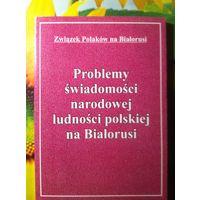 Problemy swiadomosci narodowej ludnosci polskiej na Bialorusi.