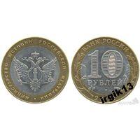 10 рублей 2002 Министерство юстиции РФ