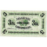 Роcсийская империя, Либава, 1915 г. 3 рубля, UNC