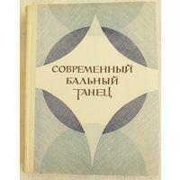 Современный бальный танец. В. Стриганова, В. Уральская