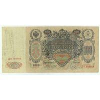 100 рублей 1910 год, Коншин - Барышев, ДВ