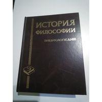 История философии. Энциклопедия (1376 стр.)