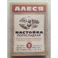 043 Этикетка от спиртного БССР СССР Брест