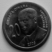 Сербия 20 динар 2009 130 лет со дня рождения Милутина Миланковича
