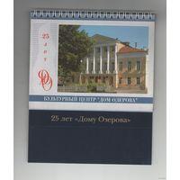"""Культурный центр """"Дом Озерова"""" 2005"""