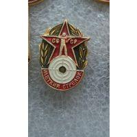 Значок. Меткий стрелок СССР