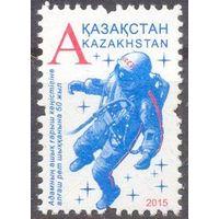 Казахстан стандарт космос Леонов