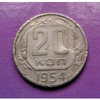 20 копеек 1954 года СССР #26