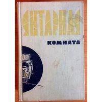 Янтарная комната. Сборник Научная фантастика. Лениздат 1961. (на фото)