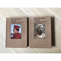 Макс Дворжак. История итальянского искусства в эпоху Возрождения. В 2 томах (1. XIV и XV века. 2. XVI век)