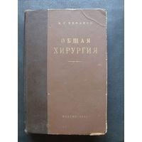 """.Г.Руфанов """"Общая хирургия.""""МЕДГИЗ.1954.МОСКВА."""