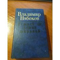 Владимир Набоков.Истребление тиранов. Избранная проза
