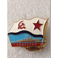 ВМФ ЗАДОРНЫЙ 1979 г.