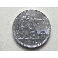 СССР 1 рубль 1924г.