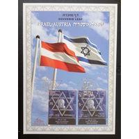 2010. Израиль совместный выпуск с Австрией. Памятный лист