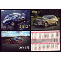 3 календарика 2013 год Машинки (цена за все)