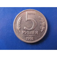 5 рублей 1991 ЛМД медно-никелевый сплав # 256