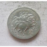 Германия - ГДР 5 марок 1984 150 лет со дня смерти Адольфа фон Лютцова