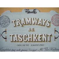 Сертификат акций Трамваи Ташкента, 1897 г. Редкий
