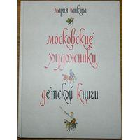 Московские художники детской книги. Мария Чапкина
