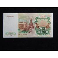 СССР 200 рублей 1991г