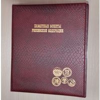 Альбом для памятных монет Российской Федерации, с листами. Производство Россия. /971288/