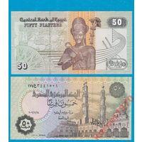 Египет 50 пиастров ПРЕСС из пачки UNC