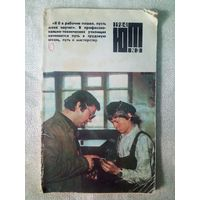 Юный техник ЮТ 1984-3 СССР журнал