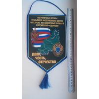 Пограничный органы Уральского Федерального округа, Россия