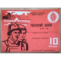 Белорусское додровольное пожарное общество. Членский взнос. 10 копеек. 1970-е