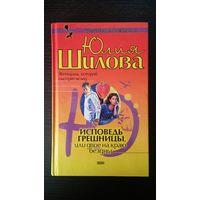 Юлия Шилова. Исповедь грешницы, или Двое на краю бездны.
